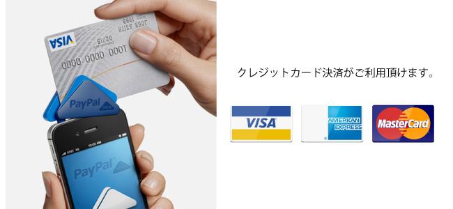 2013JN・sOMEThING by YoYoaddict POP UP STOREではクレジットカード決済をご利用頂けます。
