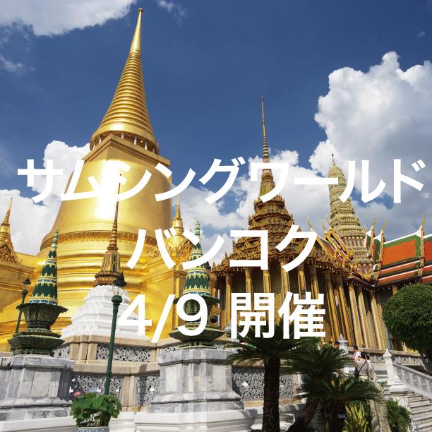 smtweb_top_bkk